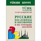 Русские пословицы и поговорки и их турецкие аналоги. Епифанов А. А.