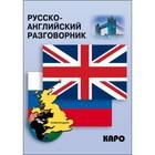 Русско-английский разговорник. Митина И. Е.