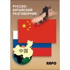 Русско-китайский разговорник. Шеньшина М. А.