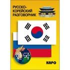 Русско-корейский разговорник. Хон Хюн Чжу