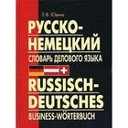 Русско-немецкий словарь делового языка. Юдина Е. В.