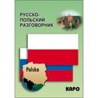 Русско-польский разговорник. Андерс-Бобова Я.
