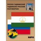 Русско-таджикский, таджикско-русский разговорник. Тохириен З.
