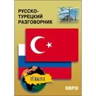 Русско-турецкий разговорник. Митина И. Е.