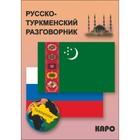 Русско-туркменский разговорник. Худайбердиев М.