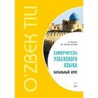 Самоучитель узбекского языка. Начальный курс. Киссен И.