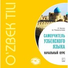 Самоучитель узбекского языка. Начальный курс. МР3-диск. Киссен И.