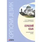Сербский язык. Начальный курс. 3-е изд. Дракулич-Прийма Д., Трофимкина О. И.