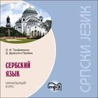 Сербский язык. Начальный курс. МР3. Трофимкина О. И.