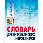 Китайский язык. Словарь древнекитайских иероглифов. Никитина Т. Н.