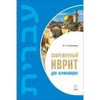 Современный иврит для начинающих. Алексеева М. Е.