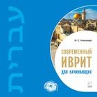Современный иврит для начинающих. МР3. Алексеева М. Е.
