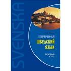 Современный шведский язык. Базовый курс. Жукова Н. И.