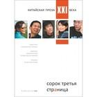 Сорок третья страница. Китайская проза XXI века (на русском языке). Спешнев Н. А.