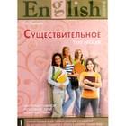 Английский без ошибок. Существительное. Интерактивный курс. CD. Эпштейн Г. А.
