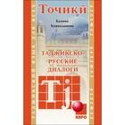Таджикский язык. Таджикско-русские диалоги. Хушкадамова Х. О.