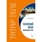 Татарский язык. Начальный курс. Латфуллина Л. Г.