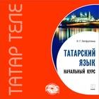 Татарский язык. Начальный курс. МР3-диск. Латфуллина Л. Г.