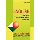 Английский язык для школьников. Тренажёр по правилам чтения. Беляцкая Т. В.