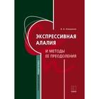 Экспрессивная алалия и методы её преодоления. 4-е изд. Ковшиков В. А.