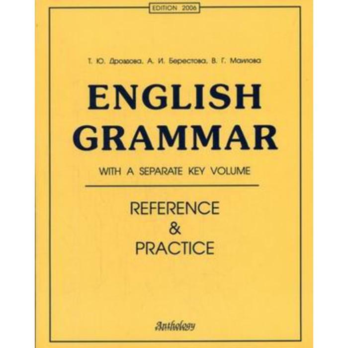 Английский язык. ENGLISH GRAMMAR: для старших классов и студентов. 11 изд. Дроздова Т. Ю.