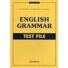 Английский язык. English grammar. Test file. Дроздова Т. Ю.