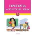 Корейский язык. 5 класс. Пропись. Воронина Л. А.