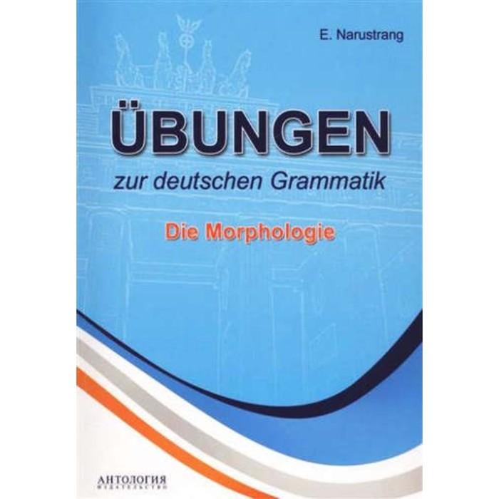 практическая грамматика немецкого языка нарустранг pdf