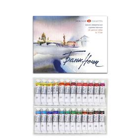 Акварель художественная «Белые ночи», набор в тубах, 24 цвета, 10 мл
