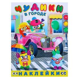 Книжка с наклейками «Чудики в городе»