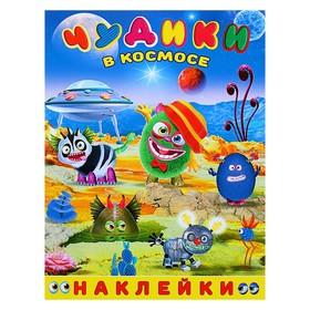 Книжка с наклейками «Чудики в космосе»