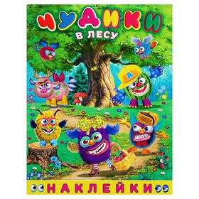 Книжка с наклейками «Чудики в в лесу»