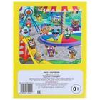 Книжка с наклейками «Чудики в парке» - фото 105685334