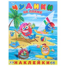 Книжка с наклейками «Чудики на пляже»