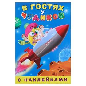 Книжка с наклейками «В гостях у чудиков. Карабузяка»