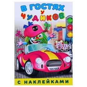 Книжка с наклейками «В гостях у чудиков. Мисс Эточтото»