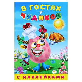 Книжка с наклейками «В гостях у чудиков. Синьора Кулинарэ»