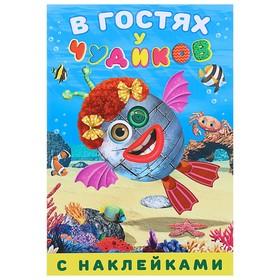 Книжка с наклейками «В гостях у чудиков. Сэр Батисфер»