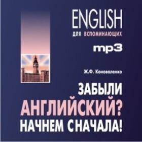 Английский язык. Забыли английский? Начнём сначала! МР3. Коноваленко Ж. Ф.
