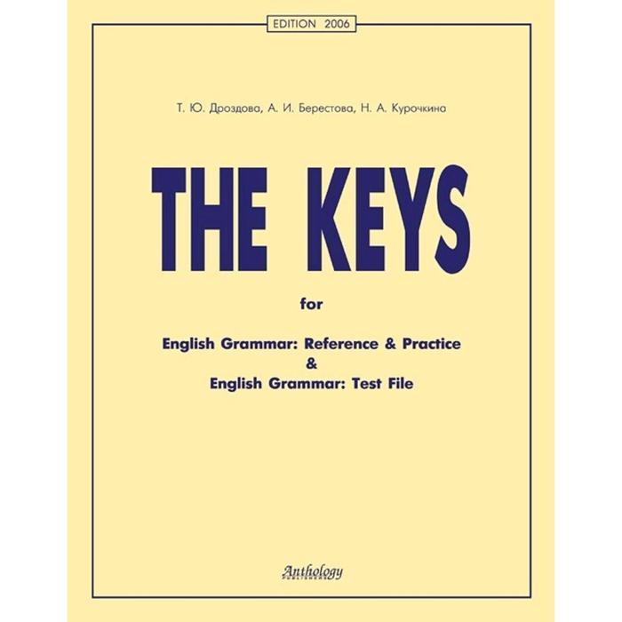 Английский язык. English grammar. Ключи. 11 изд. Дроздова Т. Ю.