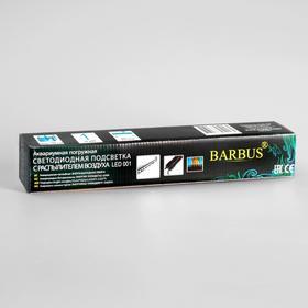 Светодиодная подводная подсветка BARBUS LED 001 с распылителем воздуха (1 w, 25 см) - фото 7279994