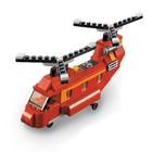 Конструктор «Пожарный вертолёт», 3 варианта сборки, 145 деталей, в пакете
