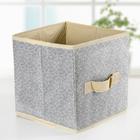 Короб для хранения «Европа», 19×19×19 см, цвет серый - фото 308331785