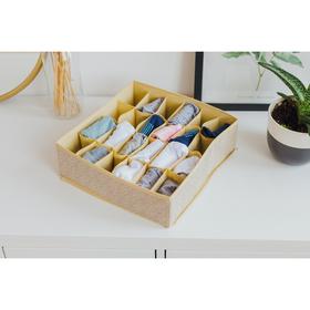 Органайзер для белья Доляна «Европа», 24 ячейки, 30×30×10 см, цвет бежевый