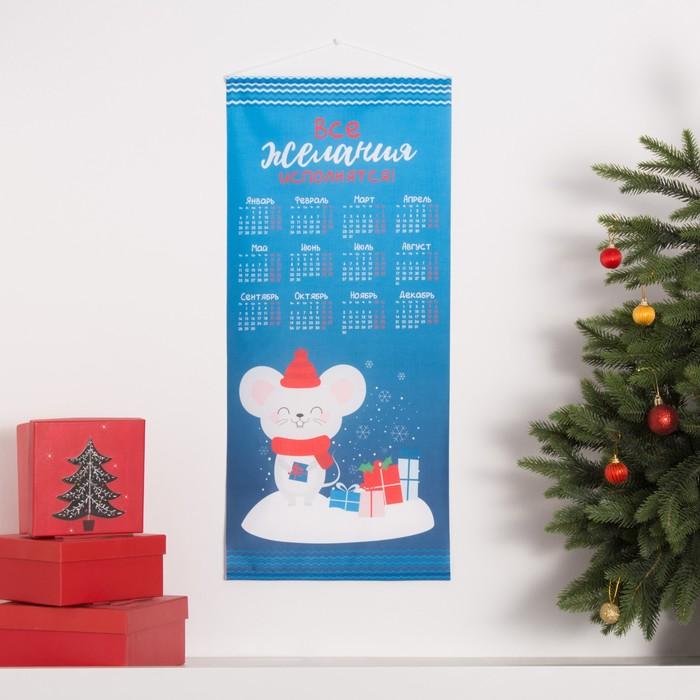 """Календарь на подвесе """"Исполнение желаний"""" 32*70 см, 100% п/э, оксфорд 420 г/м2"""