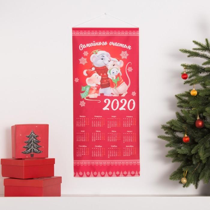 """Календарь на подвесе """"Семейное счастье"""" 32*70 см, 100% п/э, оксфорд 420 г/м2"""