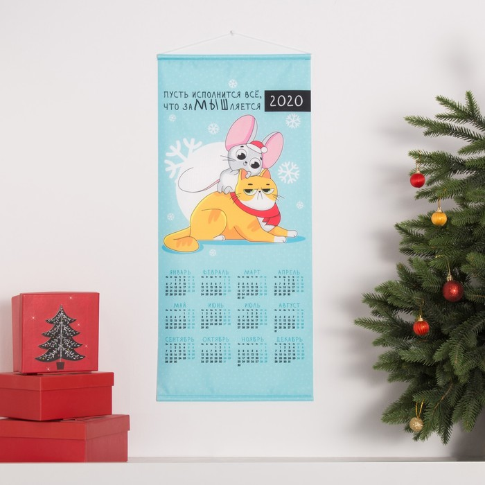 """Календарь на подвесе """"Всё исполнится"""" 32*70 см, 100% п/э, оксфорд 420 г/м2"""