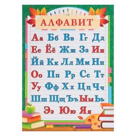 Плакат 'Алфавит' зелёная рамка, учебники, А4 Ош