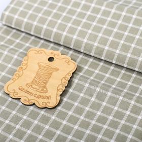 Ткань для пэчворка «Стильная клетка», 50 × 65 см