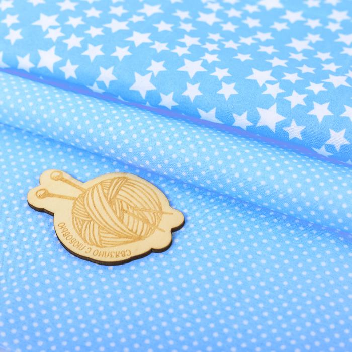 Набор ткани для пэчворка «Звёздное небо», 2 лоскута 50 × 70 см